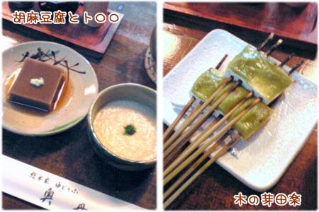 胡麻豆腐・トロロ・木の芽田楽
